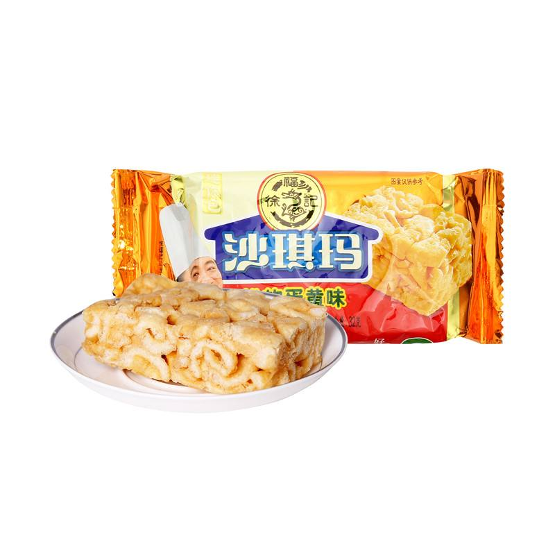 徐福记蛋黄沙琪玛168g*2袋(促销装)饼干糕点零食品